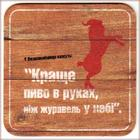 Beer coaster id2669