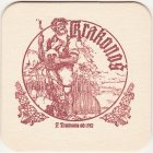 Beer coaster id956